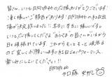 加藤史帆の直筆コメント