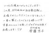 齋藤京子の直筆コメント