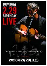 原田芳雄さん追悼Birthday Liveの開催が決定