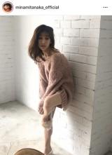 ファッション誌『美人百花』のオフショットを公開する田中みな実(写真はインスタグラムより)