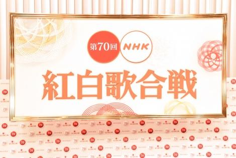 『第70回NHK紅白歌合戦』より(C)ORICON NewS inc.