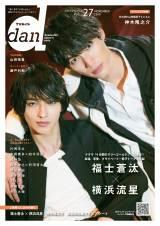 『TVガイドdan vol.27』で表紙を飾る(左から)横浜流星、福士蒼汰(C)東京ニュース通信社刊