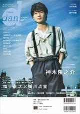 『TVガイドdan vol.27』で裏表紙を飾る神木隆之介(C)東京ニュース通信社刊