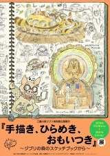 『「手描き、ひらめき、おもいつき」展〜ジブリの森のスケッチブックから〜』ポスター