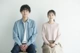 日本テレビ1月期シンドラ枠『やめるときも、すこやかなるときも』に出演する(左から)藤ヶ谷太輔、奈緒(C)日本テレビ