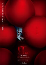 "『IT/イット THE END ""それ""が見えたら、終わり。』ポスタービジュアル(C)2019 WARNER BROS. ENTERTAINMENT INC. AND RATPAC-DUNE ENTERTAINMENT LLC. ALL RIGHTS RESERVED."
