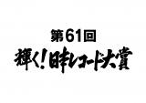 『第61回輝く!日本レコード大賞』各賞受賞者/作品決定