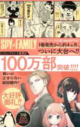 100万部を突破した漫画『SPY×FAMILY』 (C)遠藤達哉/集英社