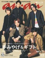 『anan』2178号の表紙に登場する関ジャニ∞(C)マガジンハウス
