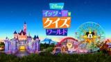 ディズニー公式動画配信サービス「ディズニーデラックス」内クイズ番組『Disney イッツ・ア・クイズワールド』