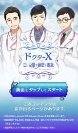『ドクターX』から特別企画『白い巨塔で秘密の御意』あなたも「東帝大学病院」に体験入院して、医師たちに「御意」と言わせてみませんか? (念のため左から)海老名先生、加地先生、原先生(C)テレビ朝日