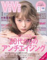 『ViVi』1月号で2019年下半期 国宝級イケメンランキングを発表