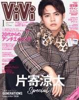 『ViVi』1月号増刊〈特別版〉表紙 片桐涼太(GENERATIONS from EXILE TRIBE)