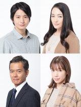 新火曜ドラマ『10の秘密』(左上から時計回りに 向井理、仲間由紀恵、仲里依紗、渡部篤郎) (C)カンテレ