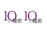 新火曜ドラマ『10の秘密』のロゴ