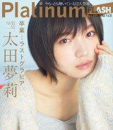 『PLATINUM FLASH Vol.11』に登場する太田夢莉(C)田川雄一、光文社