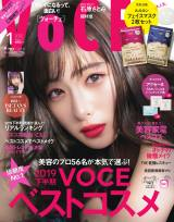 『VOCE』1月号表紙を務める石原さとみ