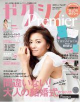 結婚情報誌『ゼクシィPremier』Winter2020表紙で花嫁姿を披露する倉木麻衣