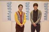 NHK福岡放送局の地域ドラマ『となりのマサラ』に出演する佐藤寛太(右)、野間口徹(左)(C)NHK