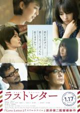 岩井俊二監督最新映画『ラストレター』ポスター