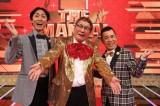 『THE MANZAI2019 マスターズ』に出演する(左から)矢部浩之、ビートたけし、岡村隆史(C)フジテレビ