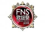 12月4・11日の2夜にわたって放送される『2019FNS歌謡祭』ロゴ