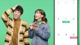"""カレンダーシェアアプリ『TimeTree』の新CM「""""夫婦の使い方""""篇」より"""