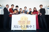 映画『決算!忠臣蔵』の初日舞台あいさつ
