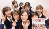 楽屋で『乃木撮 VOL.02』を告知する乃木坂46メンバー(『乃木撮』公式ツイッターより)