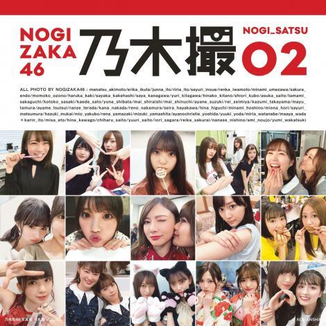 乃木坂46オフショット写真集『乃木撮<のぎさつ>VOL.02』表紙画像