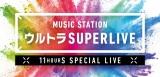 12月27日に11時間超の生放送が決まった『ミュージックステーション ウルトラSUPER LIVE』