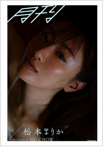『月刊松本まりか 汀』(C)ND CHOW/小学館