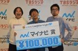 『マイナビ Laughter Night』マイナビ賞に輝いたトンツカタン (C)ORICON NewS inc.