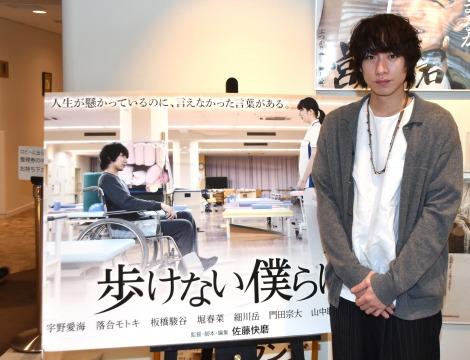 『歩けない僕らは』に主演した落合モトキ (C)ORICON NewS inc.