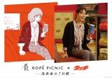 「ロペピクニック?タッチ ー浅倉南の7日間ー」Day3 原田くんとボーリング