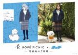 「ロペピクニック?タッチ ー浅倉南の7日間ー」Day5 パンチのお散歩