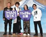 映画『MANRIKI』の公開直前イベントに登壇した(左から)SWAY、斎藤工、永野、清水康彦監督 (C)ORICON NewS inc.