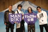 映画『MANRIKI』の公開直前イベントに登壇した(左から)SWAY、斎藤工、永野、清水康彦監督