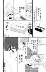漫画『消えた初恋』コミックス第1巻 (C)ひねくれ渡・アルコ/集英社