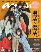 『anan』2179号(12月4日発売)(C)マガジンハウス