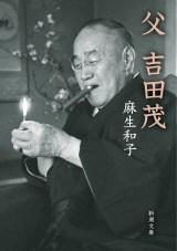 原案:麻生和子『父 吉田茂』(新潮文庫刊)