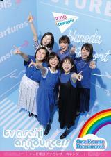 『テレビ朝日アナウンサー2020年カレンダー』壁掛け型(B3サイズ/2530円)(C)テレビ朝日