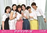 『テレビ朝日アナウンサー2020年カレンダー』卓上型(A6サイズ/1760円)(C)テレビ朝日