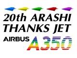 新特別塗装機「20th ARASHI THANKS JET」ロゴ