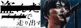 尾崎豊メッセージ広告 都内15駅で