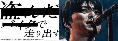 11月25〜28日までJR山手線15駅に掲出される尾崎豊メッセージ広告(駅によって異なる)