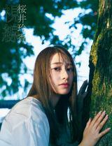 桜井玲香2nd写真集『視線』楽天ブックス限定表紙