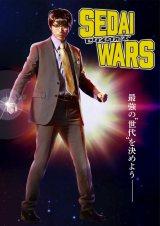 山田裕貴主演、MBS/TBSドラマイズム『SEDAI WARS(セダイウォーズ)』MBSで1月5日・TBSで1月7日スタート(C)「SEDAI WARS」製作委員会・MBS