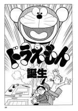 23年ぶりに単行本の発売が決定した『ドラえもん』より『ドラえもん誕生』トビラ絵(C)藤子プロ・小学館