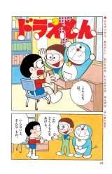 23年ぶりに単行本の発売が決定した幼稚園版(C)藤子プロ・小学館